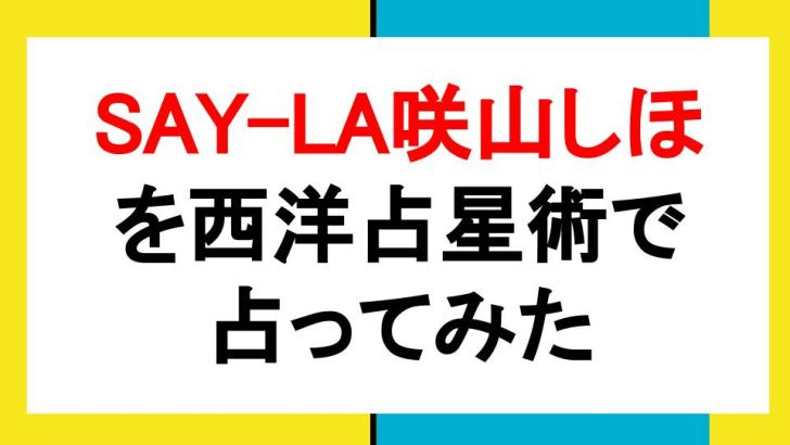 SAY-LA 咲山しほ