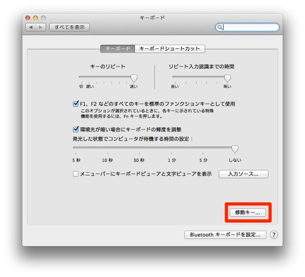 Apple keyboard 20120927 1