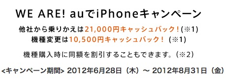 Au iphone mnp20120710 003