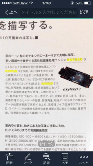 Camscanner 20140125 6