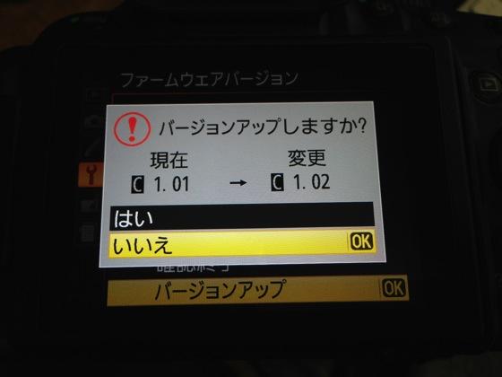 D5200 firmware102 20140622 04