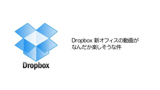 Dropbox newoffice