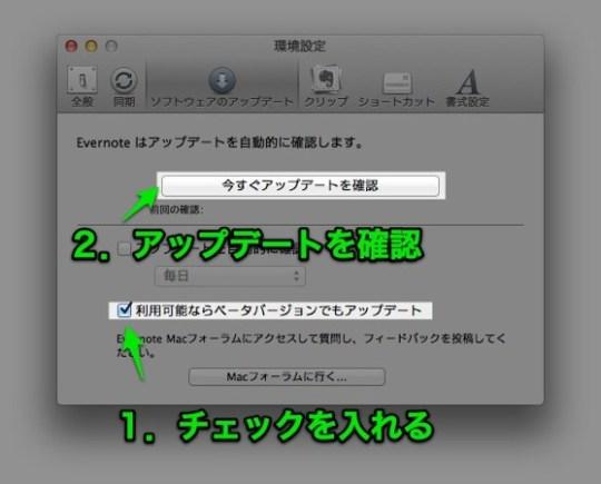 Evernote5formacbeta 20121103 07 2