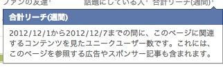 Facebook insite reach 20121210 8