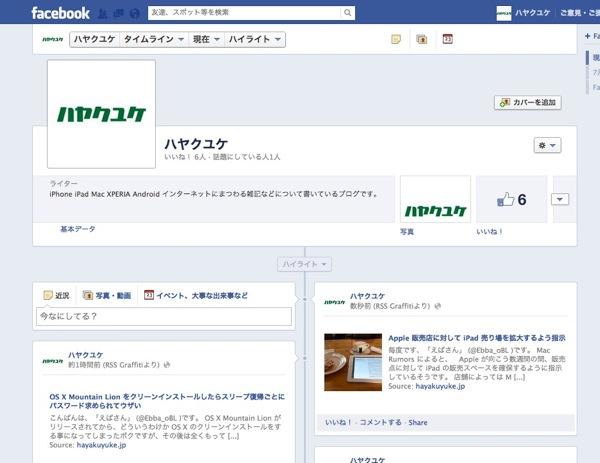 Facebook rss 20120823 2