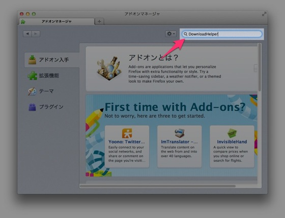 Firefox downloadhelper 20130125 00