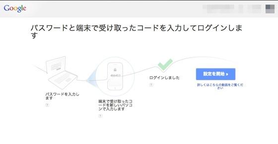 Google account 2012 12 26 19 04 37