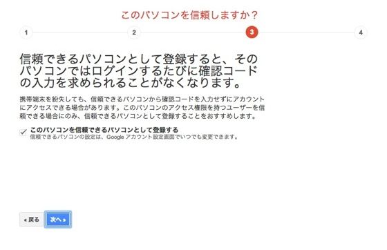 Google account 2012 12 26 19 07 10