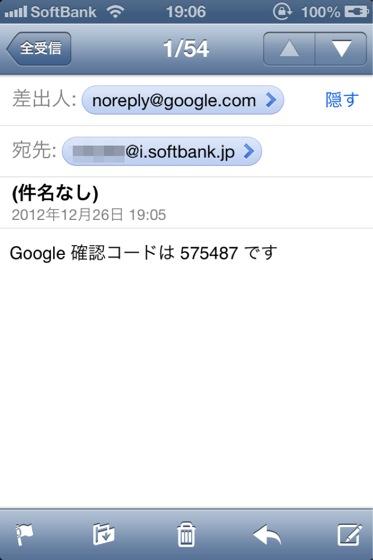 Google account 20121226