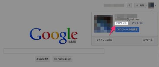 Google account fix 2012 12 27 0 45 13