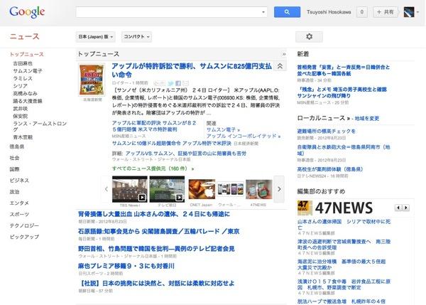 Google news thumb 20120825 2