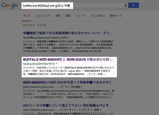 Google result 20140312 2