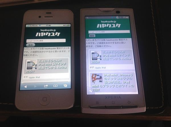 Hayakuyuke mobile20120819