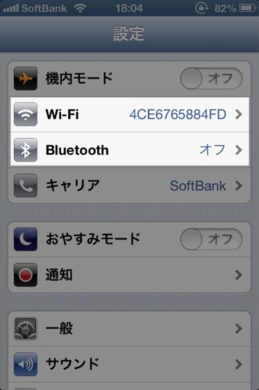 IPhone setting 20130108 09