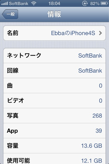 IPhone setting 20130108 12