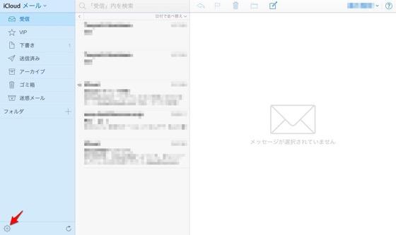 Icloud mail 20141222 05