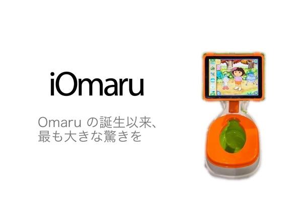 Iomaru 20130112