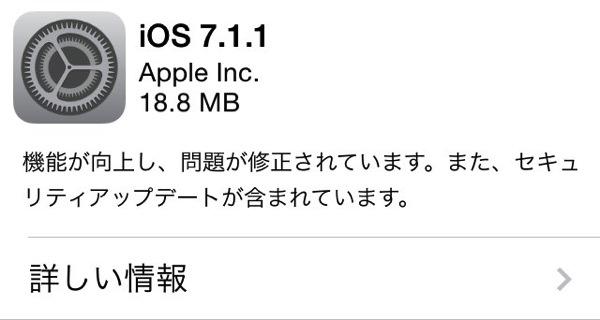 Ios711 20140423