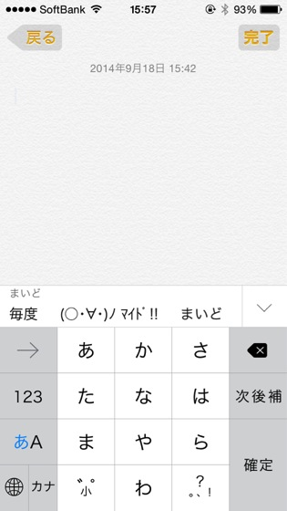 Ios8 shimeji 201409018 07