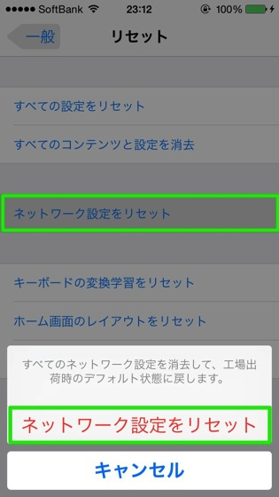 Ios8 wifi fix 201409021 2