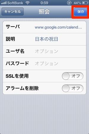 Ios ical japanese 20121104 10