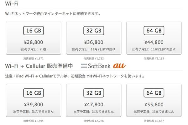 Ipad mini yoyaku20121026 53