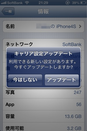 Iphone4s update 20121206 0