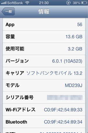 Iphone4s update 20121206 1