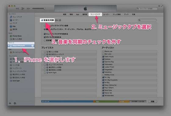 Iphone albumart 20130411 2