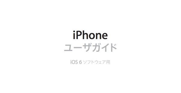 Iphone ios6 manual20120912