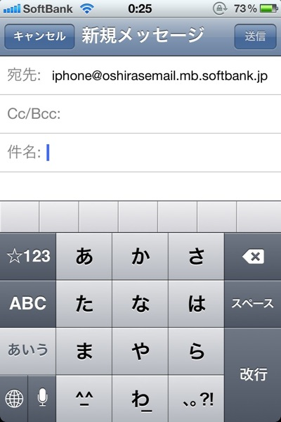 Iphone mailres 20120719 004