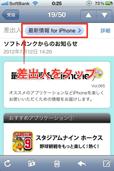Iphone mailres 20120719 005