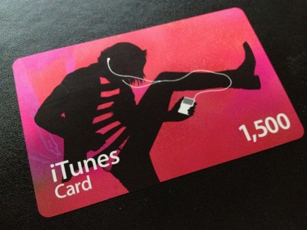 Itune card 201206150031