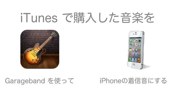 Itunes iphone ringtone 20120602 002