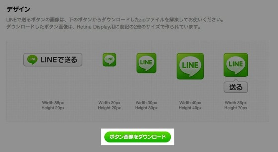 Linebutton 20121221