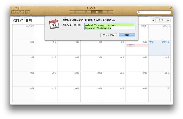 Mac calendar jpholiday 20120811 3