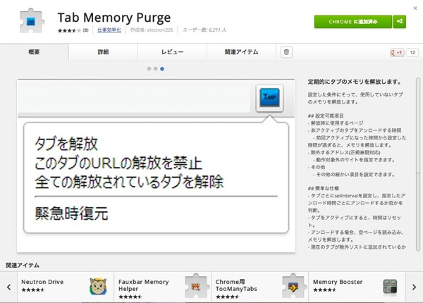 Macbook memory 20121203 13