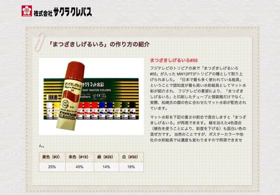 Matsuzaki sigeru iro