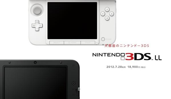 Nintendo 3dsll 201206252128