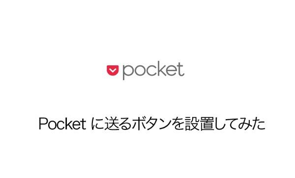 Pocket 20130420