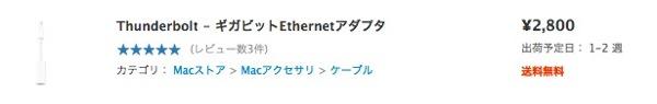 Thunderbolt ether 20120727