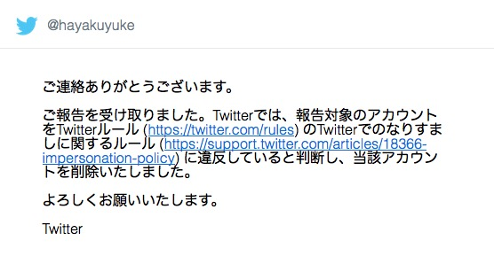 Twitter mail 02 20150810
