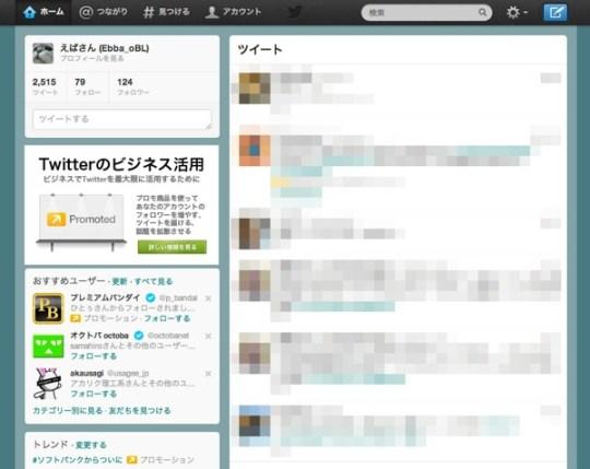 Twitter header 20120923 1