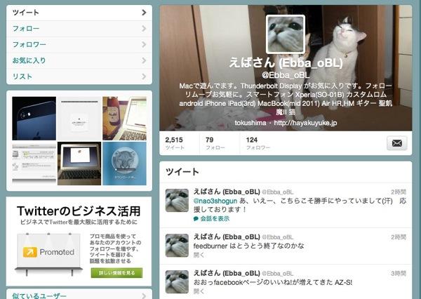 Twitter header 20120923 6