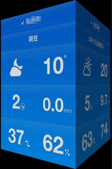Weathercube 20130228 07