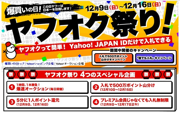 Yahoo auction20121210