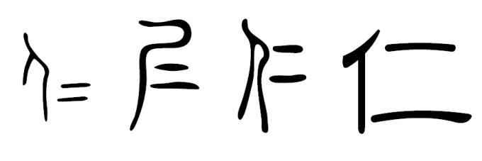 「仁」の甲骨文・古文・篆書・隷書
