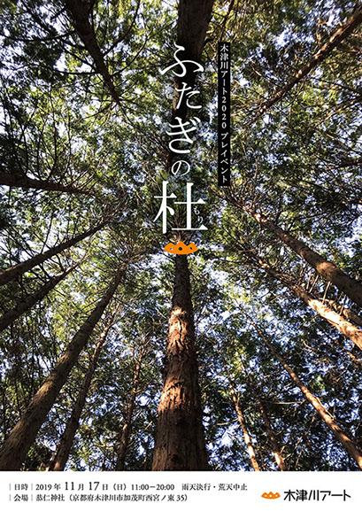 木津川アート | 林直 | プレイベント| ふたぎの杜