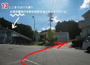 Denへの道順 | バス通り右折