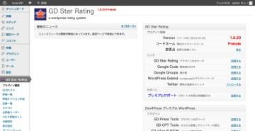 GD Star Rating- プラグイン概要